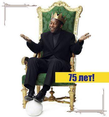Король футбола Эдсон Арантес ду Насименту - Пеле