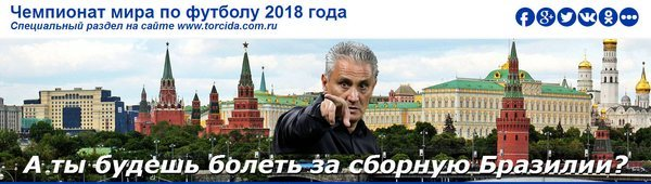 Чемпионат мира по футболу 2018 года
